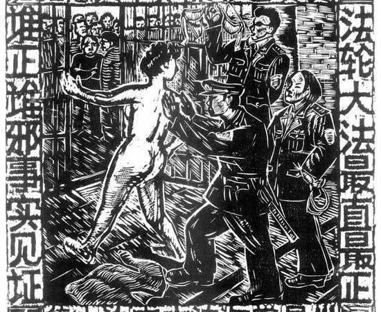 En octubre del 2000, seis meses antes de los hechos descritos por Yin Liping, metieron desnudas a 18 mujeres practicantes de Falun Gong en las celdas de hombres en el campo de trabajos forzados de Masanjia. Este grabado reproduce esa escena. (Minghui.org)